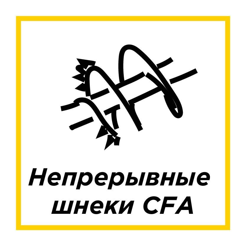 Непрерывные шнеки CFA
